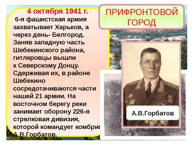 4 октября 1941 г. 6-я фашистская армия захватывает Харьков, а через день- Бел...