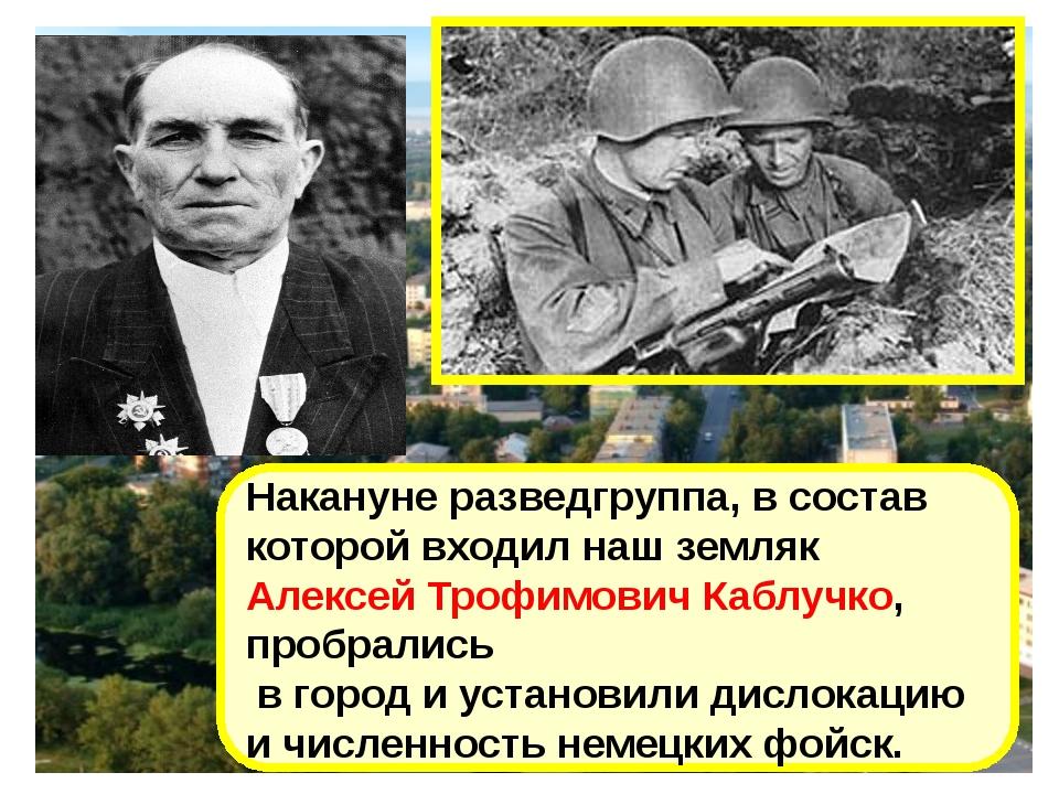 Накануне разведгруппа, в состав которой входил наш земляк Алексей Трофимович...