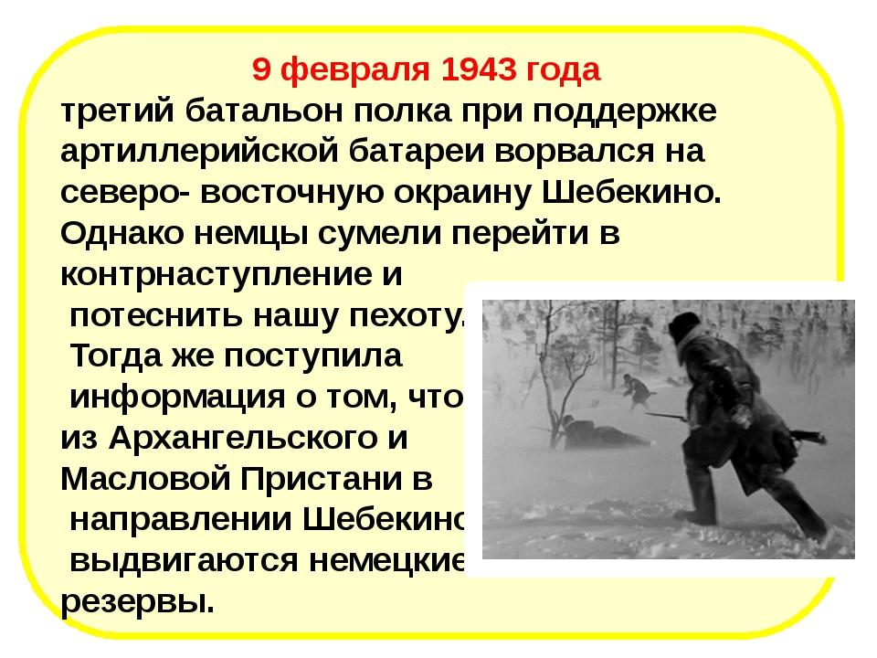 9 февраля 1943 года третий батальон полка при поддержке артиллерийской батаре...