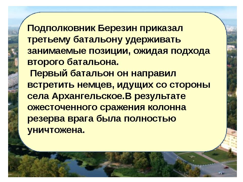 Подполковник Березин приказал третьему батальону удерживать занимаемые позици...