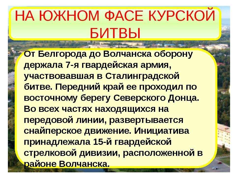 От Белгорода до Волчанска оборону держала 7-я гвардейская армия, участвовавша...