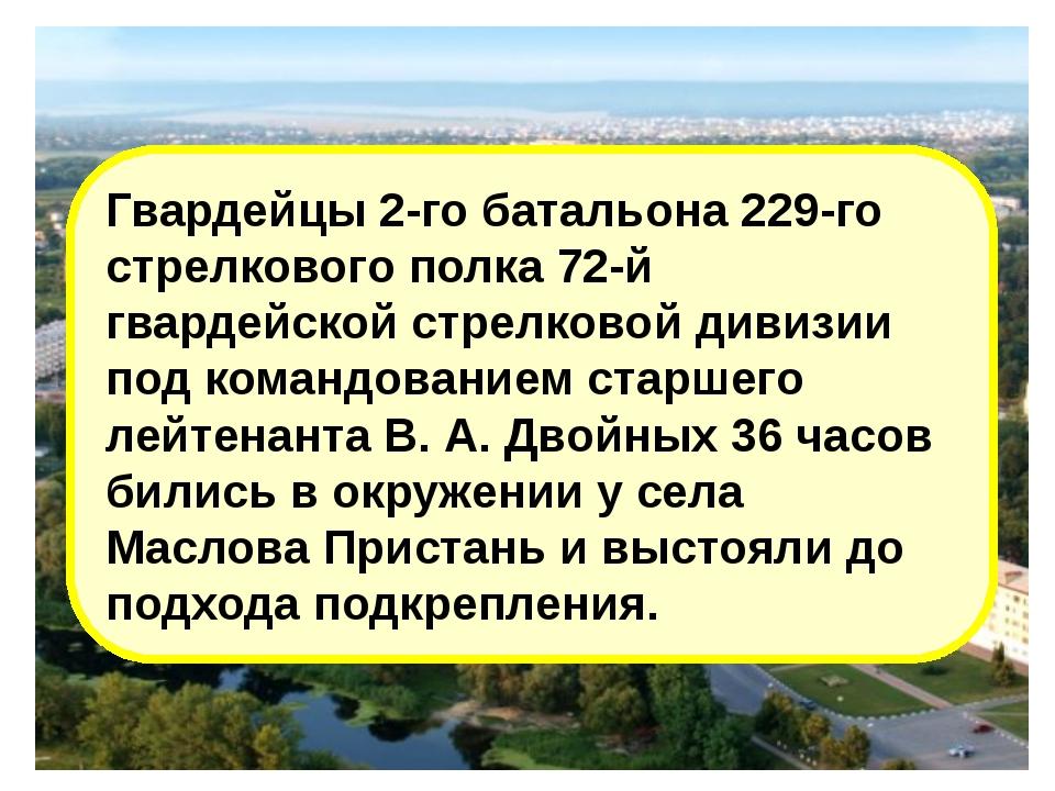 Гвардейцы 2-го батальона 229-го стрелкового полка 72-й гвардейской стрелковой...