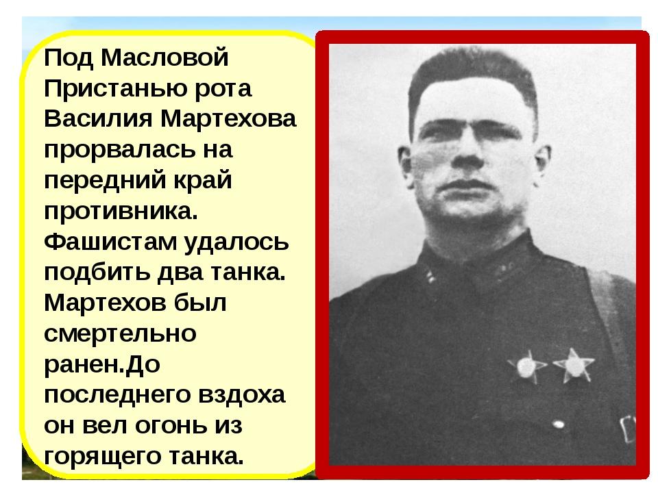 Под Масловой Пристанью рота Василия Мартехова прорвалась на передний край про...