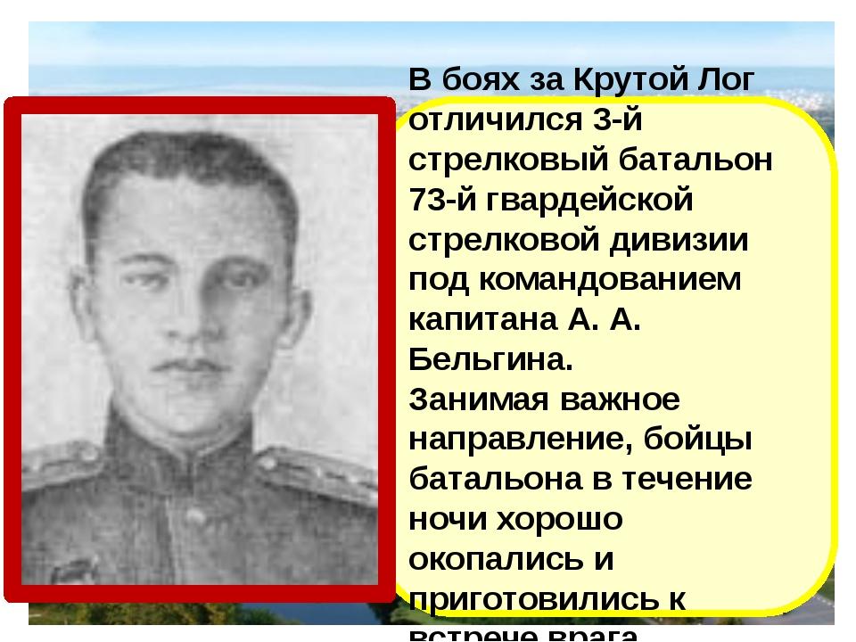 В боях за Крутой Лог отличился 3-й стрелковый батальон 73-й гвардейской стрел...