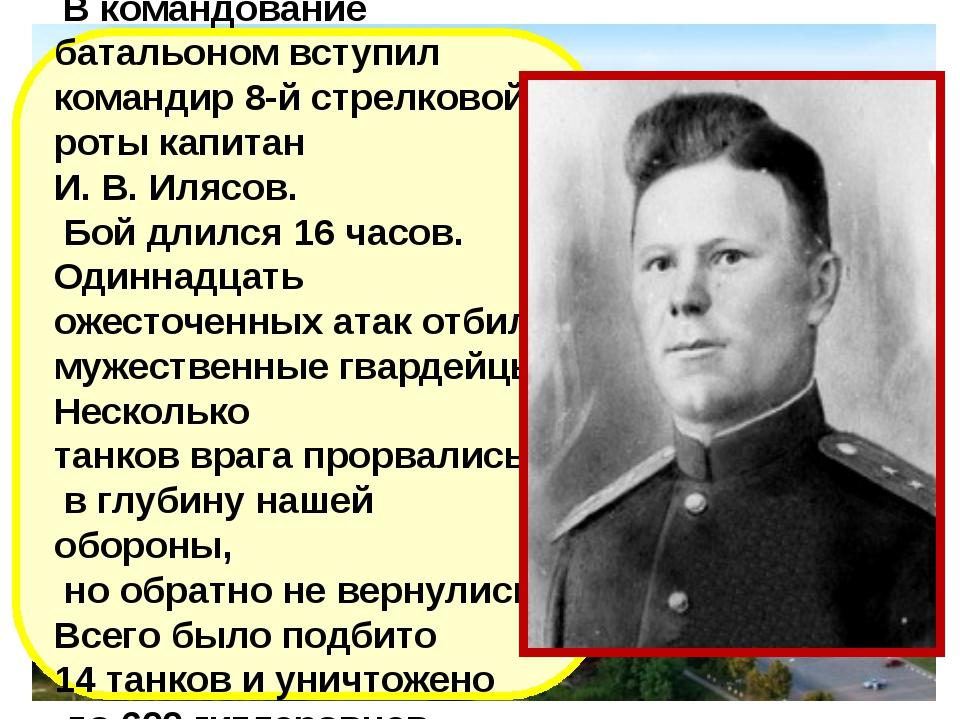 В командование батальоном вступил командир 8-й стрелковой роты капитан И. В....