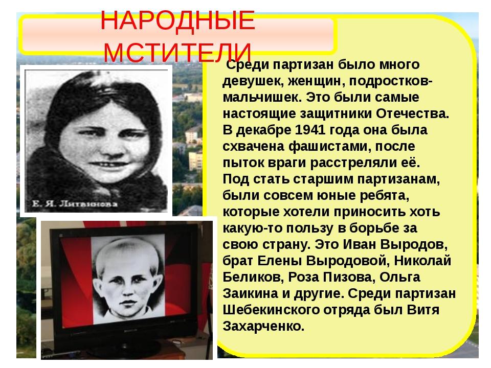 Среди партизан было много девушек, женщин, подростков-мальчишек. Это были са...
