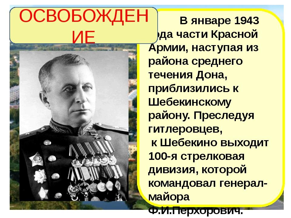 В январе 1943 года части Красной Армии, наступая из района среднего течения...