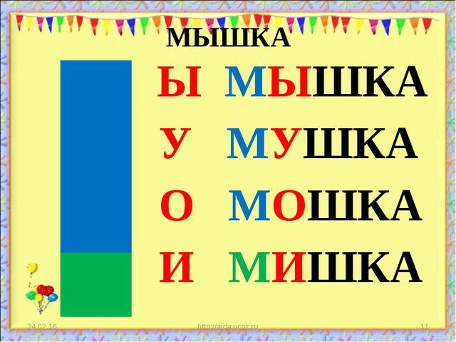 МЫШКА Ы МЫШКА У МУШКА О МОШКА И МИШКА * http://aida.ucoz.ru * http://aida.uco...