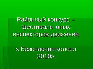 Районный конкурс – фестиваль юных инспекторов движения « Безопасное колесо 20