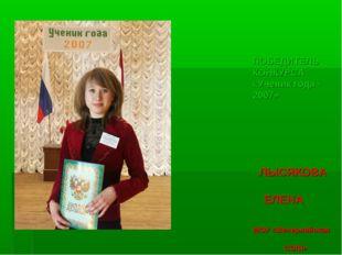 ПОБЕДИТЕЛЬ КОНКУРСА «Ученик года - 2007» ЛЫСЯКОВА ЕЛЕНА МОУ «Вечерлейская СОШ»