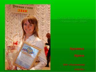 ПОБЕДИТЕЛЬ КОНКУРСА «Ученик года - 2008» Вдовина Ирина МОУ «Поселковская СОШ