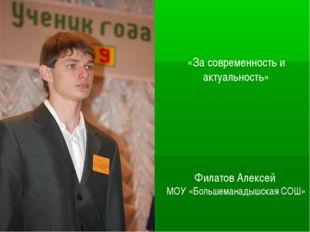 «За современность и актуальность» Филатов Алексей МОУ «Большеманадышская СОШ»
