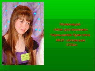 Номинация «Мои достижения» Чернышева Кристина МОУ «Аловская СОШ»