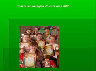 Участники конкурса «Ученик года 2012»