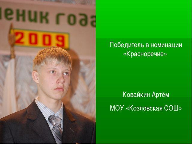 Победитель в номинации «Красноречие» Ковайкин Артём МОУ «Козловская СОШ»