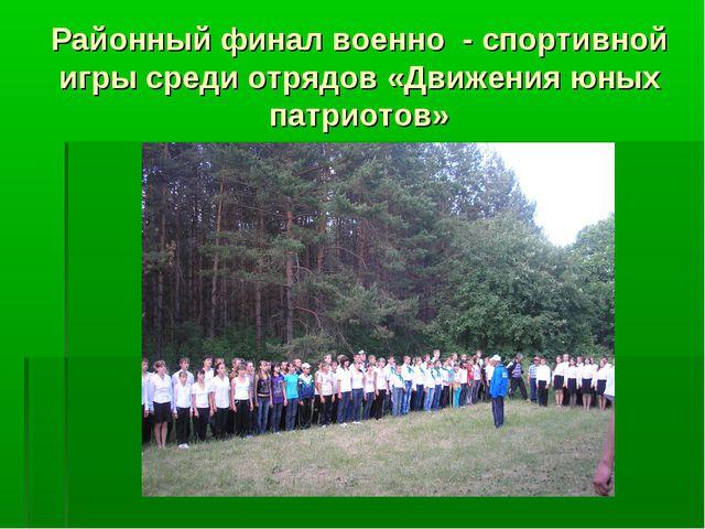 Районный финал военно - спортивной игры среди отрядов «Движения юных патриотов»