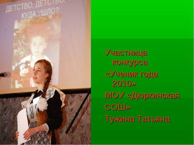 Участница конкурса «Ученик года 2010» МОУ «Дюркинская СОШ» Тужина Татьяна