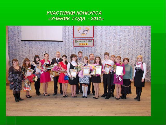 УЧАСТНИКИ КОНКУРСА «УЧЕНИК ГОДА - 2011»