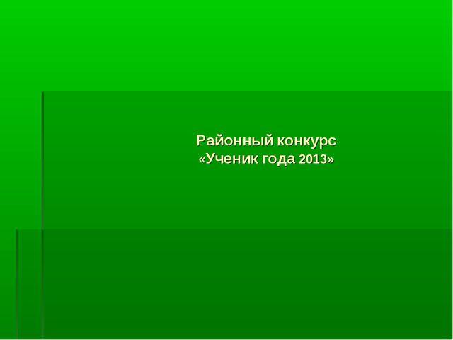 Районный конкурс «Ученик года 2013»