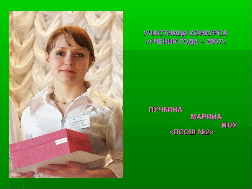 ПУЧКИНА МАРИНА МОУ «ПСОШ №2» УЧАСТНИЦА КОНКУРСА «УЧЕНИК ГОДА – 2007»