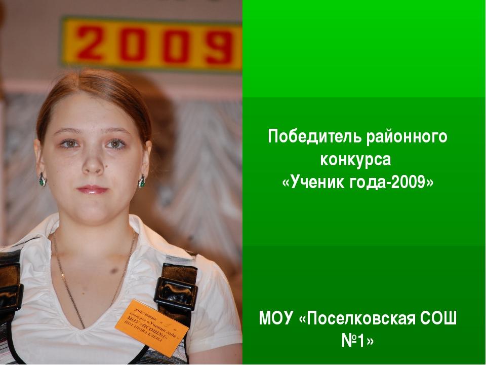 Победитель районного конкурса «Ученик года-2009» МОУ «Поселковская СОШ №1»