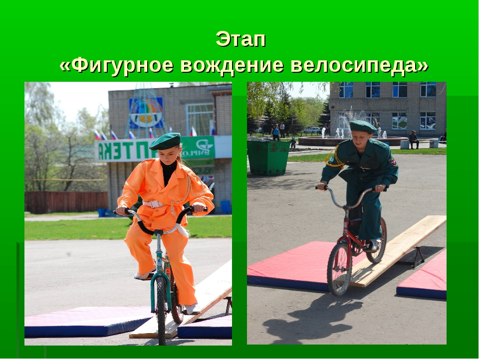 Этап «Фигурное вождение велосипеда»