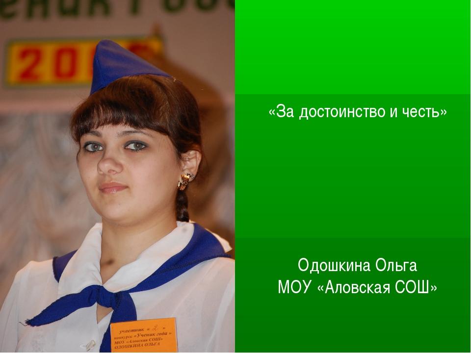 «За достоинство и честь» Одошкина Ольга МОУ «Аловская СОШ»