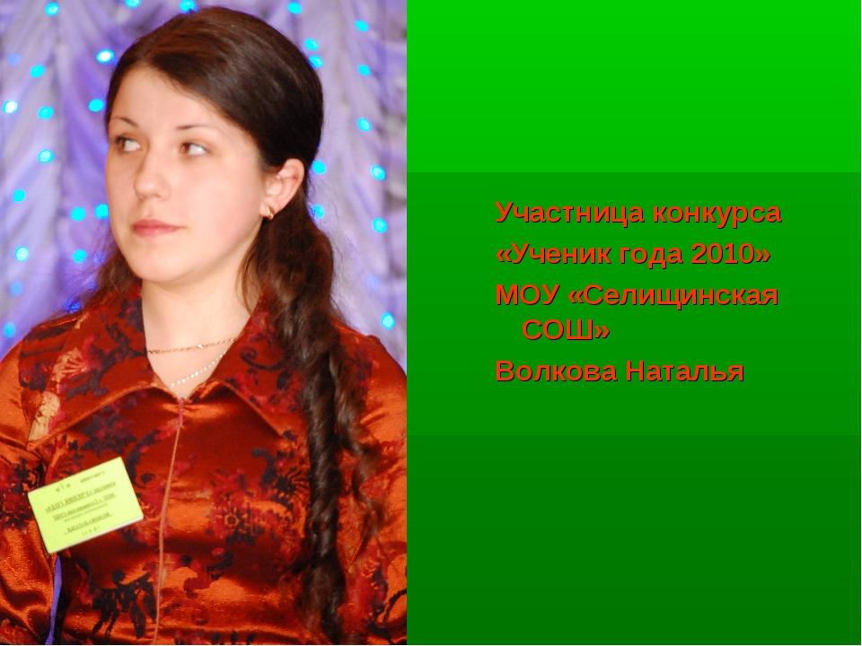 Участница конкурса «Ученик года 2010» МОУ «Селищинская СОШ» Волкова Наталья