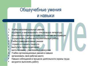 Общеучебные умения и навыки Учебно-интеллектуальные умения подбирать и анализ