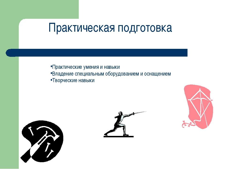 Практическая подготовка Практические умения и навыки Владение специальным обо...