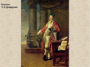 Портрет П.А.Демидова