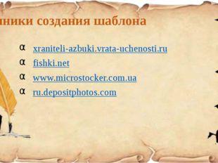 Источники создания шаблона xraniteli-azbuki.vrata-uchenosti.ru fishki.net www