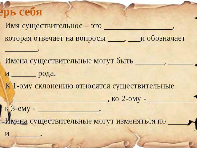 Проверь себя Имя существительное – это _______________, которая отвечает на в...