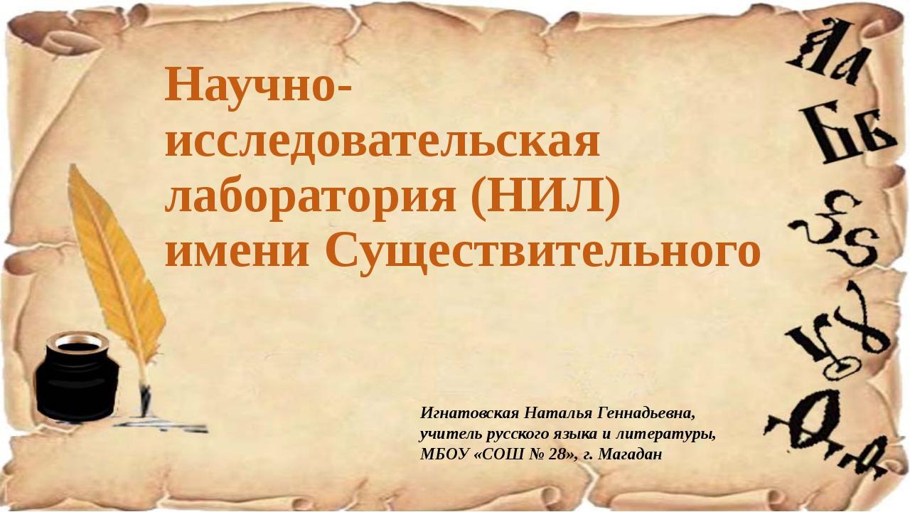 Научно-исследовательская лаборатория (НИЛ) имени Существительного Игнатовская...