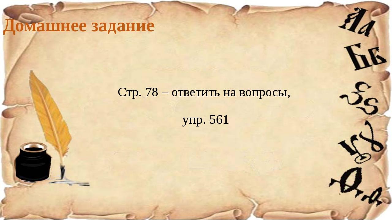 Домашнее задание Стр. 78 – ответить на вопросы, упр. 561
