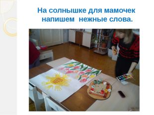 На солнышке для мамочек напишем нежные слова.