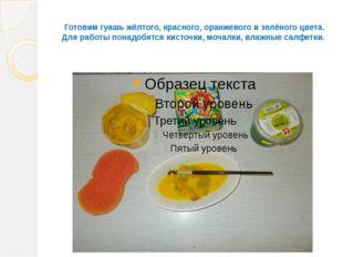 Готовим гуашь жёлтого, красного, оранжевого и зелёного цвета. Для работы пона