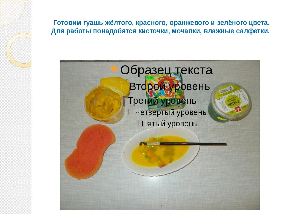 Готовим гуашь жёлтого, красного, оранжевого и зелёного цвета. Для работы пона...