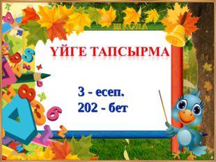 3 - есеп. 202 - бет