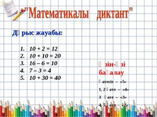 Өзін-өзі бағалау Қатесіз – «5» 1, 2 қате – «4» 3 қате – «3» 4, 5 қате - «2» Д