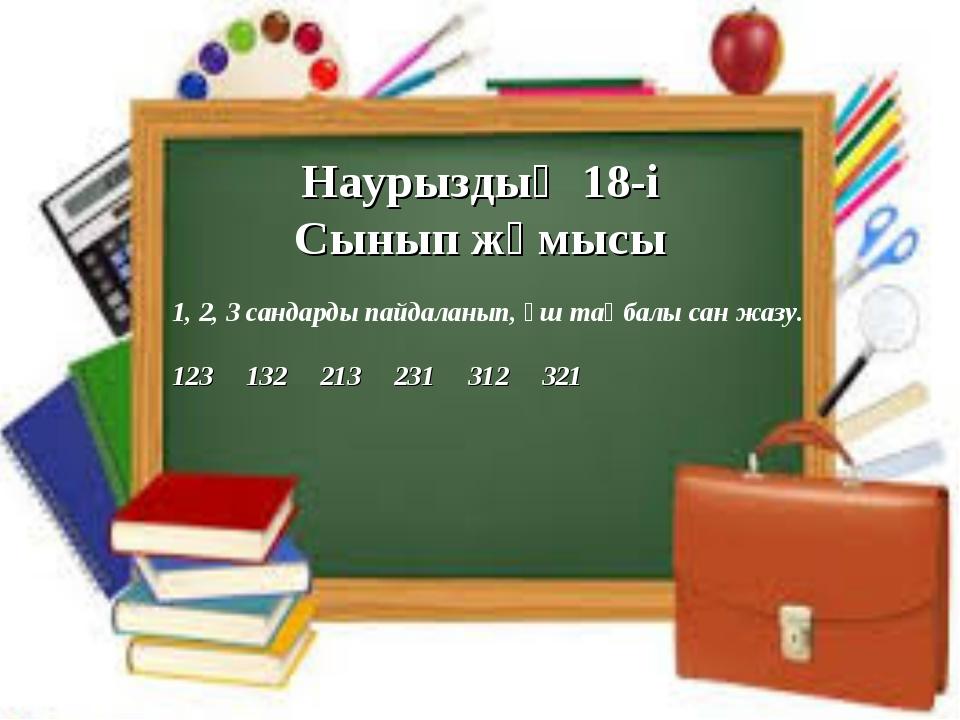 26 қараша Сынып жұмысы Қайталау Наурыздың 18-і Сынып жұмысы 1, 2, 3 сандарды...