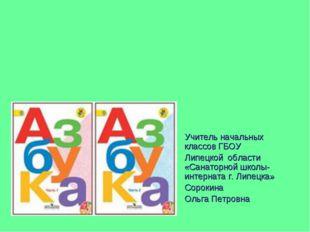 Учитель начальных классов ГБОУ Липецкой области «Санаторной школы-интерната