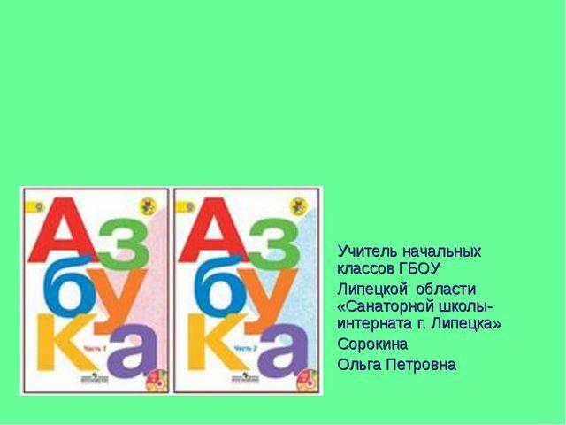 Учитель начальных классов ГБОУ Липецкой области «Санаторной школы-интерната...