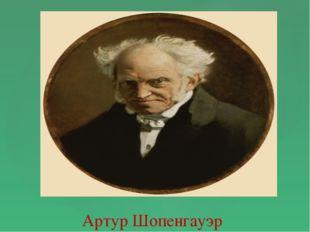Артур Шопенгауэр