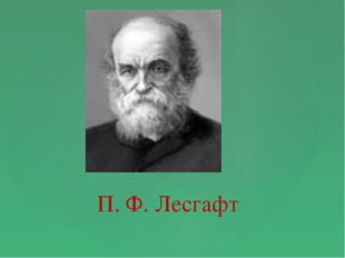 П. Ф. Лесгафт