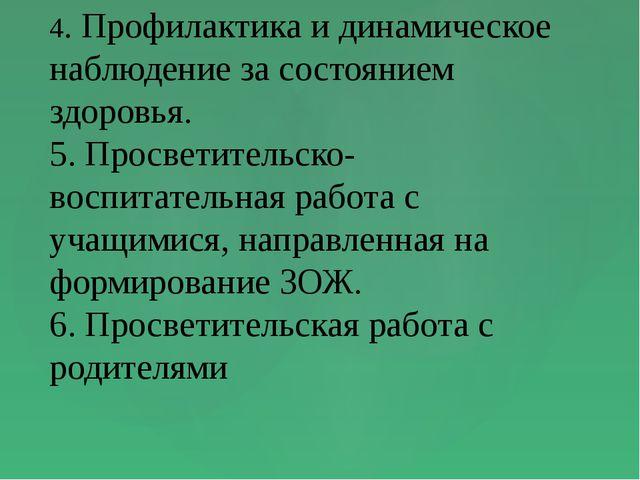 4. Профилактика и динамическое наблюдение за состоянием здоровья. 5. Просвети...