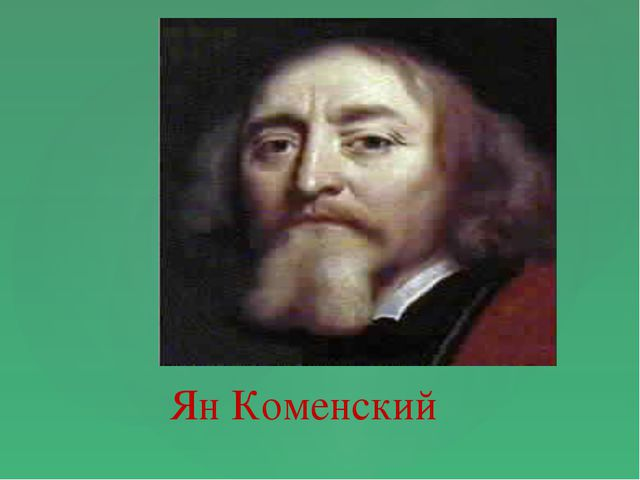 Ян Коменский