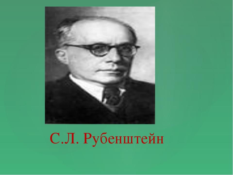 С.Л. Рубенштейн