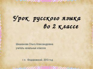 Шишканова Ольга Александровна учитель начальных классов г.п. Федоровский, 201