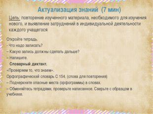 Актуализация знаний (7 мин) Цель: повторение изученного материала, необходимо